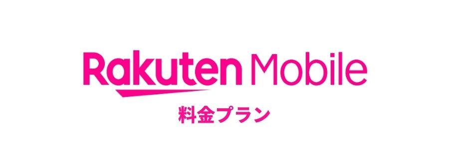 楽天モバイル「Rakuten UN-LIMIT」の特徴・料金プラン