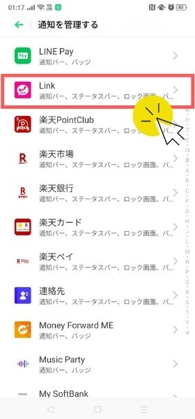 Android 楽天リンクアプリ選択
