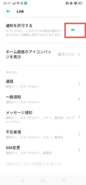 Android 通知を許可